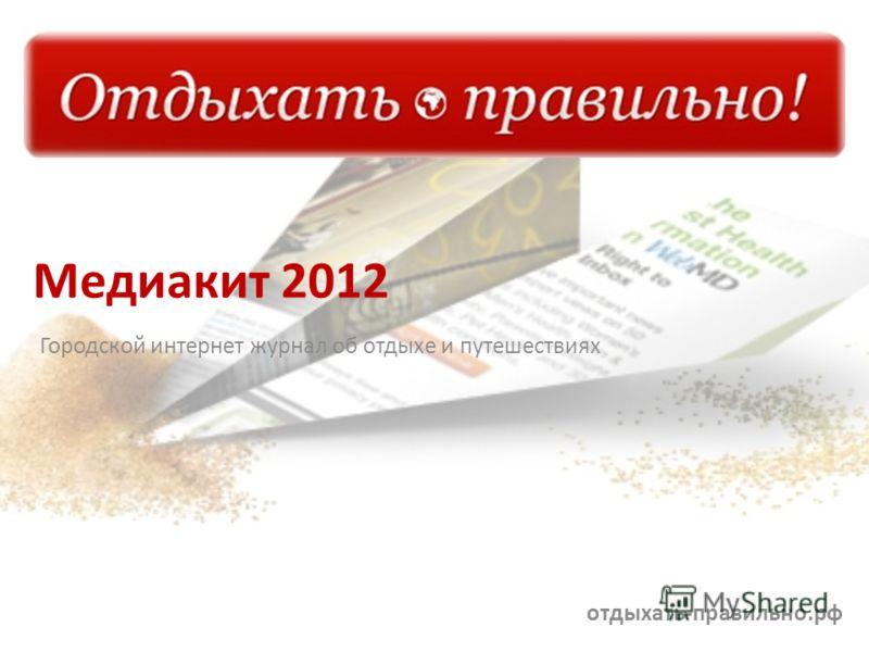 Медиакит 2012 Городской интернет журнал об отдыхе и путешествиях отдыхать-правильно.рф