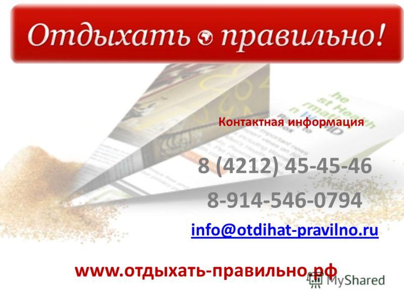 Контактная информация 8 (4212) 45-45-46 8-914-546-0794 info@otdihat-pravilno.ru www.отдыхать-правильно.рф