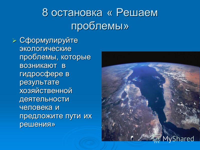 7 остановка « Логические задания» · Какой полуостров говорит о своём малом размере? · Какой полуостров говорит о своём малом размере? · Назовите самый большой полуостров? · Назовите самый большой полуостров? · Какой полуостров говорит о своей принадл
