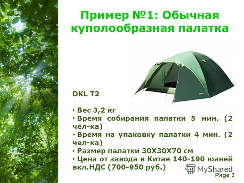 Free Powerpoint Templates Page 3 Пример 1: Обычная куполообразная палатка DKL T2 Вес 3,2 кг Время собирания палатки 5 мин. (2 чел-ка) Время на упаковку палатки 4 мин. (2 чел-ка) Размер палатки 30X30X70 см Цена от завода в Китае 140-190 юаней вкл.НДС