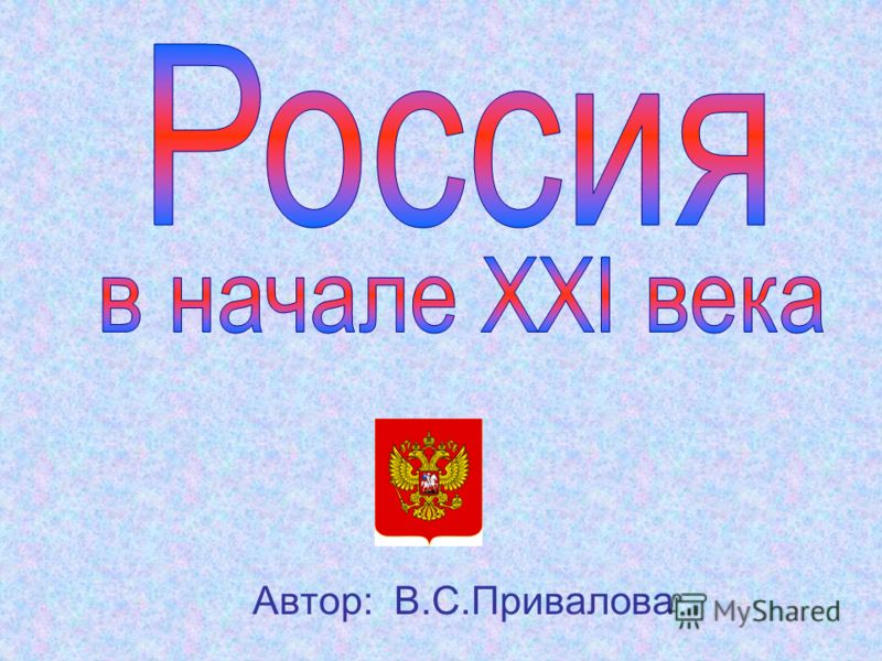 Автор: В.С.Привалова