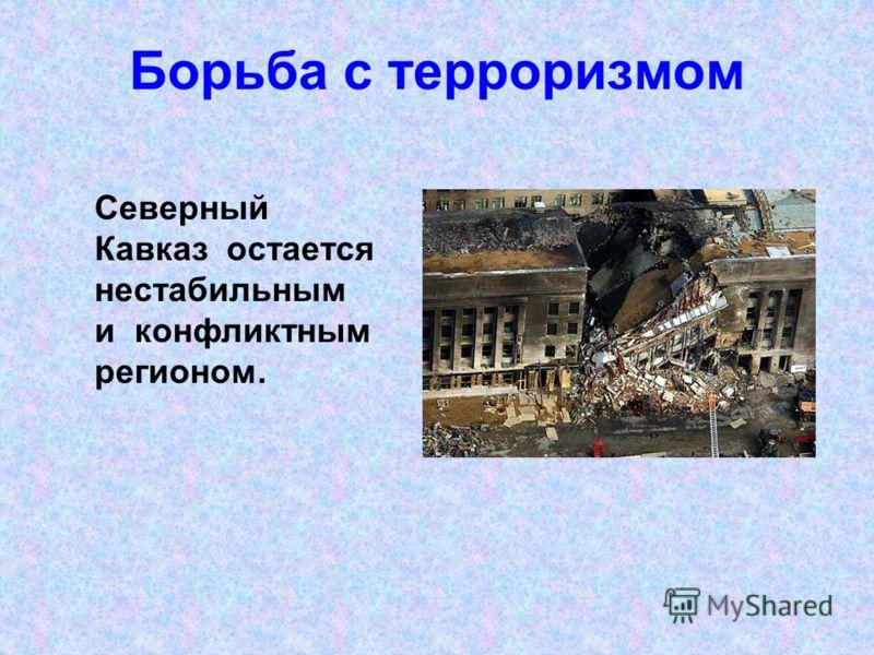 Борьба с терроризмом Северный Кавказ остается нестабильным и конфликтным регионом.