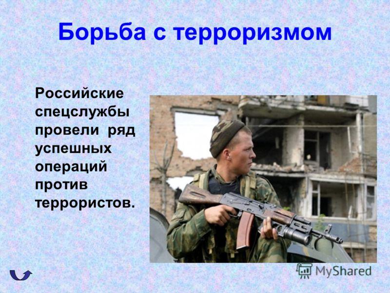 Борьба с терроризмом Российские спецслужбы провели ряд успешных операций против террористов.