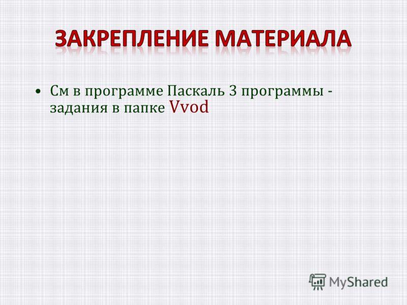 См в программе Паскаль 3 программы - задания в папке Vvod