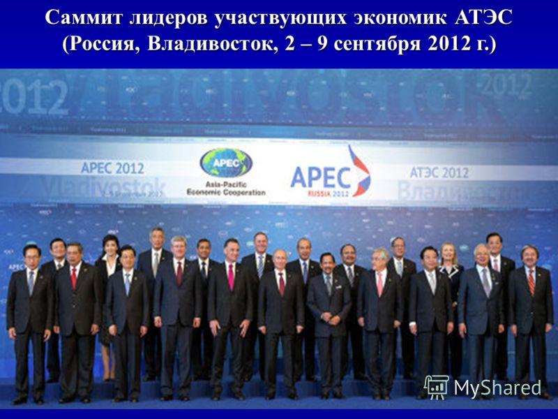 Саммит лидеров участвующих экономик АТЭС (Россия, Владивосток, 2 – 9 сентября 2012 г.)