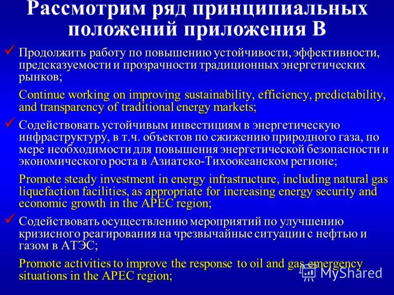 Рассмотрим ряд принципиальных положений приложения B Продолжить работу по повышению устойчивости, эффективности, предсказуемости и прозрачности традиционных энергетических рынков; Продолжить работу по повышению устойчивости, эффективности, предсказуе