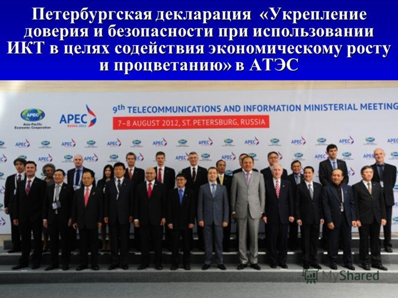 Петербургская декларация «Укрепление доверия и безопасности при использовании ИКТ в целях содействия экономическому росту и процветанию» в АТЭС