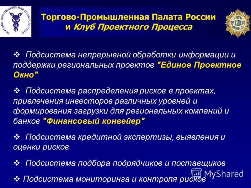 Торгово-Промышленная Палата России и Клуб Проектного Процесса Подсистема непрерывной обработки информации и поддержки региональных проектов