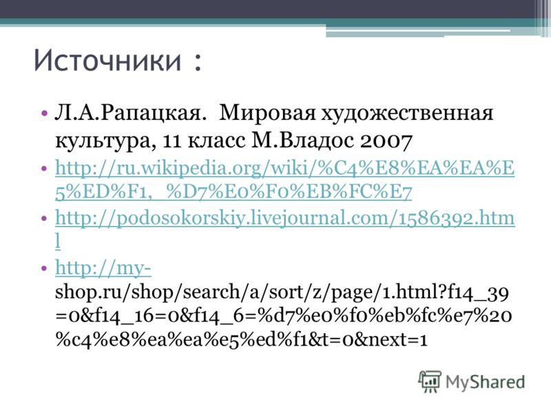 Источники : Л.А.Рапацкая. Мировая художественная культура, 11 класс М.Владос 2007 http://ru.wikipedia.org/wiki/%C4%E8%EA%EA%E 5%ED%F1,_%D7%E0%F0%EB%FC%E7http://ru.wikipedia.org/wiki/%C4%E8%EA%EA%E 5%ED%F1,_%D7%E0%F0%EB%FC%E7 http://podosokorskiy.live