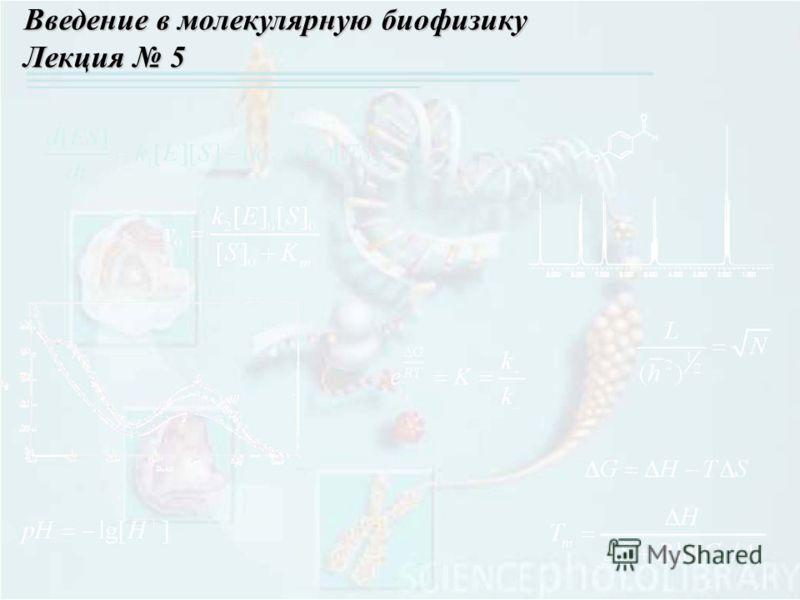 Введение в молекулярную биофизику Лекция 5