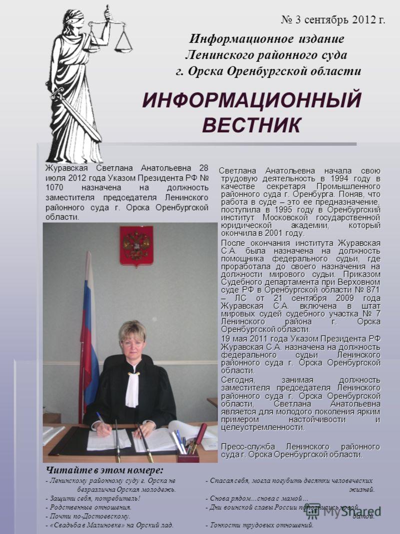 Светлана Анатольевна начала свою трудовую деятельность в 1994 году в качестве секретаря Промышленного районного суда г. Оренбурга. Поняв, что работа в суде – это ее предназначение, поступила в 1995 году в Оренбургский институт Московской государствен