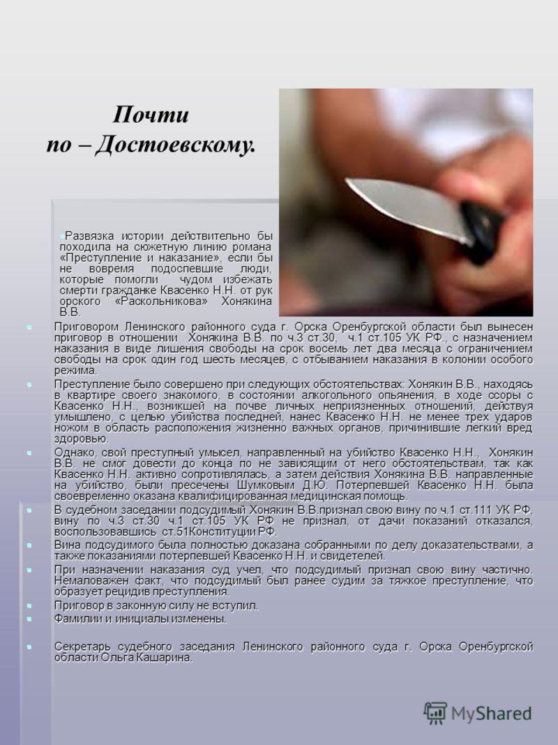 Приговором Ленинского районного суда г. Орска Оренбургской области был вынесен приговор в отношении Хонякина В.В. по ч.3 ст.30, ч.1 ст.105 УК РФ., с назначением наказания в виде лишения свободы на срок восемь лет два месяца с ограничением свободы на