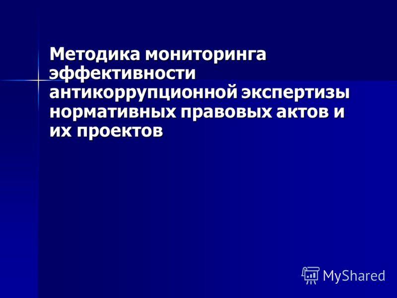 Методика мониторинга эффективности антикоррупционной экспертизы нормативных правовых актов и их проектов