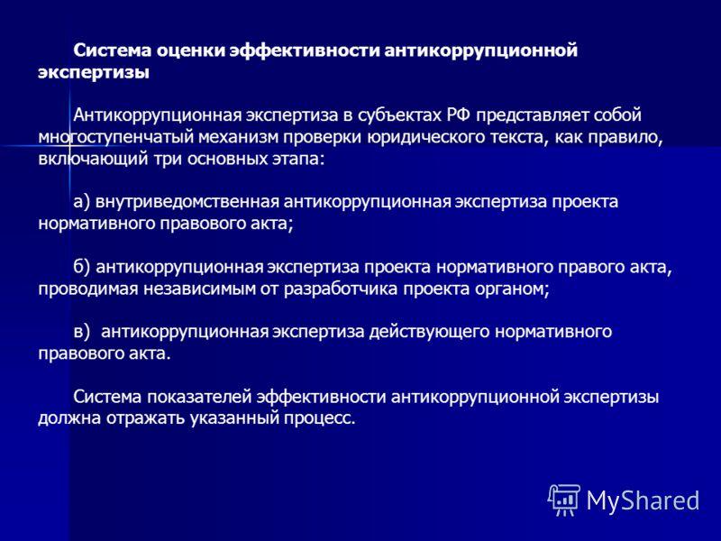 Система оценки эффективности антикоррупционной экспертизы Антикоррупционная экспертиза в субъектах РФ представляет собой многоступенчатый механизм проверки юридического текста, как правило, включающий три основных этапа: а) внутриведомственная антико