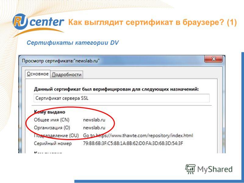 Как выглядит сертификат в браузере? (1) Сертификаты категории DV