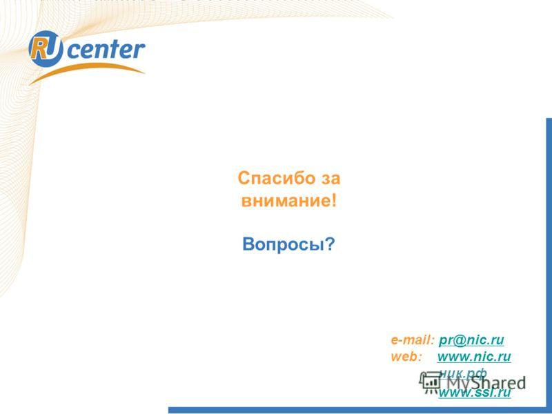 Спасибо за внимание! Вопросы? e-mail: pr@nic.rupr@nic.ru web: www.nic.ruwww.nic.ru ник.рф www.ssl.ru