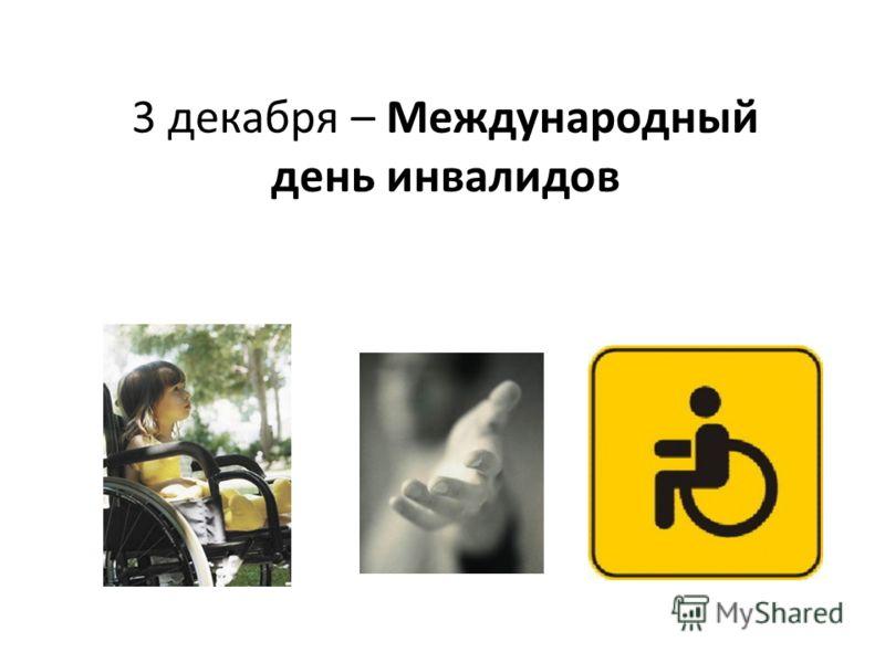 3 декабря – Международный день инвалидов