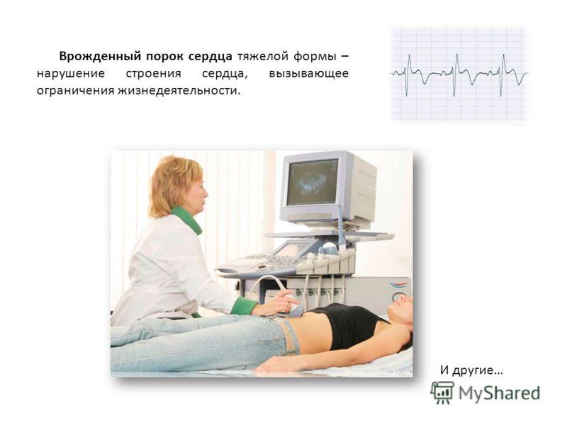 Врожденный порок сердца тяжелой формы – нарушение строения сердца, вызывающее ограничения жизнедеятельности. И другие…