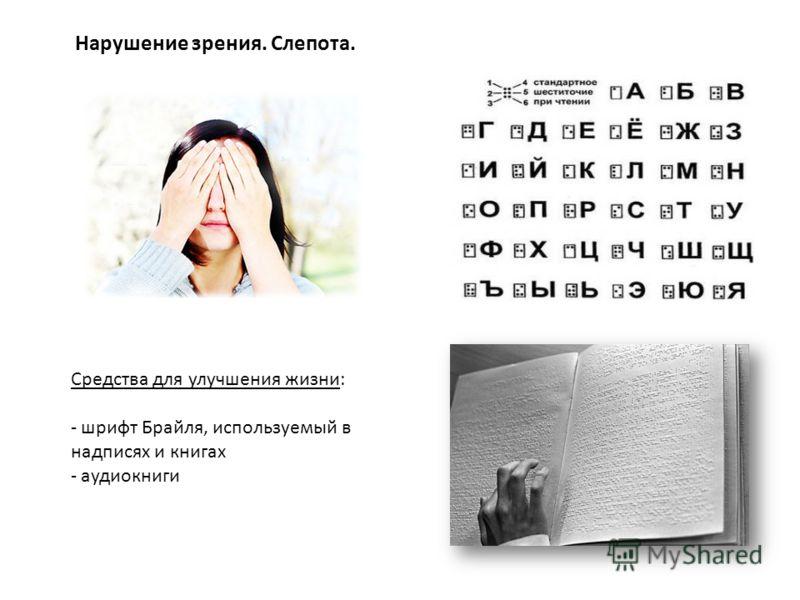 Нарушение зрения. Слепота. Средства для улучшения жизни: - шрифт Брайля, используемый в надписях и книгах - аудиокниги