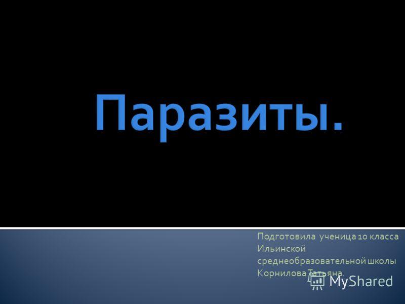 Подготовила ученица 10 класса Ильинской среднеобразовательной школы Корнилова Татьяна.