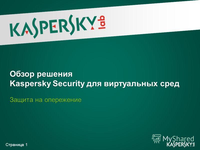 Страница 1 Обзор решения Kaspersky Security для виртуальных сред Защита на опережение