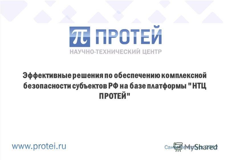 Эффективные решения по обеспечению комплексной безопасности субъектов РФ на базе платформы НТЦ ПРОТЕЙ