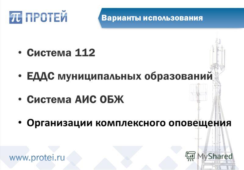 Система 112 ЕДДС муниципальных образований Система АИС ОБЖ Организации комплексного оповещения Варианты использования