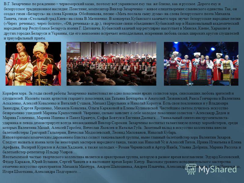 В. Г. Захарченко по рождению – черноморский казак, поэтому всё украинское ему так же близко, как и русское. Дорого ему и белорусское традиционное наследие. Поистине, композитор Виктор Захарченко – живое олицетворение славянского единства. Так, он соз