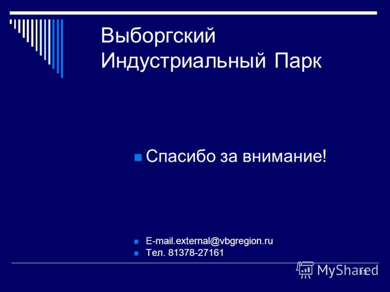 13 Выборгский Индустриальный Парк Спасибо за внимание! E-mail.external@vbgregion.ru Тел. 81378-27161
