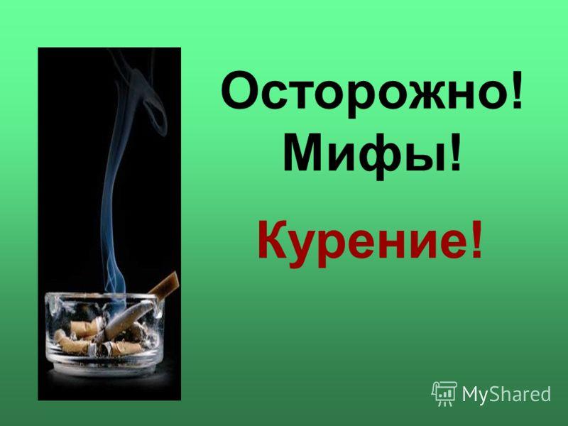 Осторожно! Мифы! Курение!