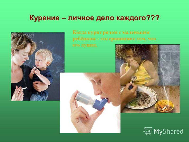 Курение – личное дело каждого??? Когда курят рядом с маленьким ребёнком – это сравнимо с тем, что его душат.