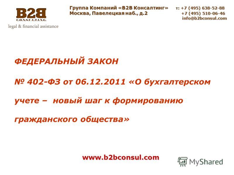 Федерального закона о бухгалтерском учете от 06.12.2011 года 402-фз