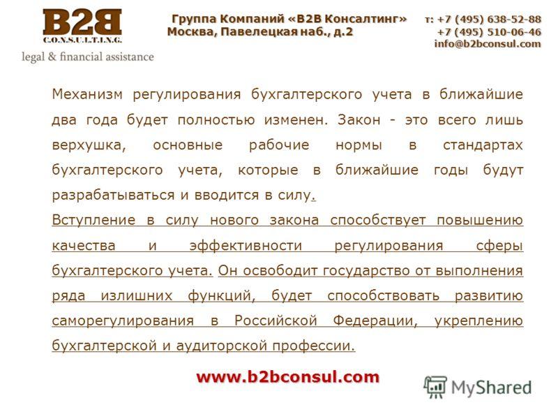 Группа Компаний «B2B Консалтинг» т: +7 (495) 638-52-88 Москва, Павелецкая наб., д.2 +7 (495) 510-06-46 info@b2bconsul.com info@b2bconsul.com www.b2bconsul.com Механизм регулирования бухгалтерского учета в ближайшие два года будет полностью изменен. З