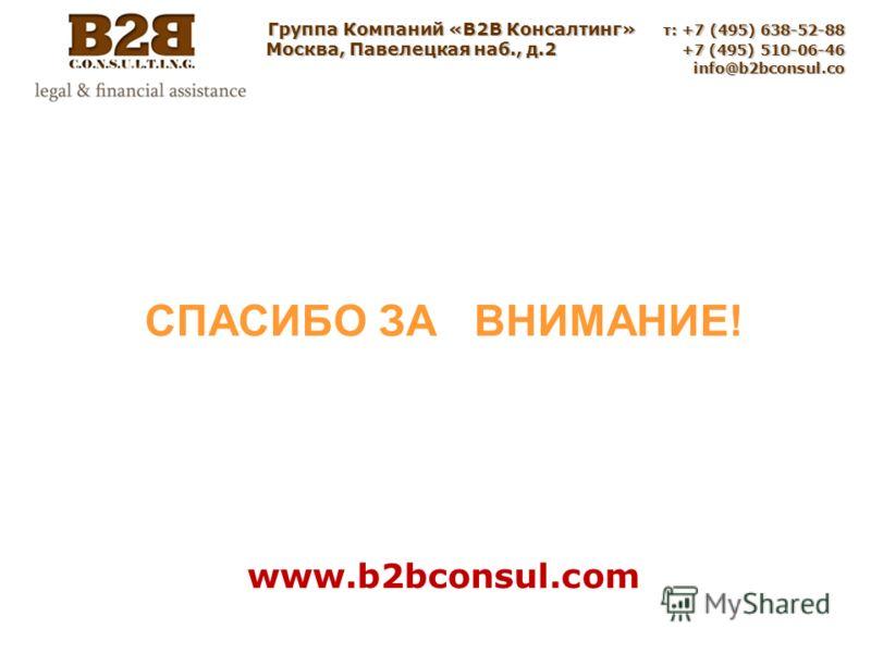 СПАСИБО ЗА ВНИМАНИЕ! www.b2bconsul.com Группа Компаний «B2B Консалтинг» т: +7 (495) 638-52-88 Москва, Павелецкая наб., д.2 +7 (495) 510-06-46 info@b2bconsul.co info@b2bconsul.co