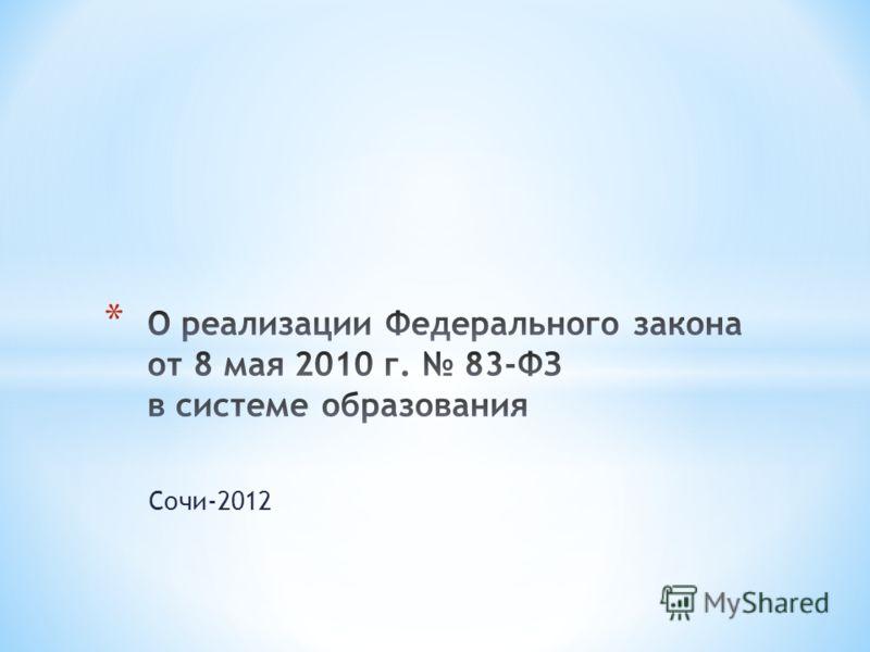 Сочи-2012