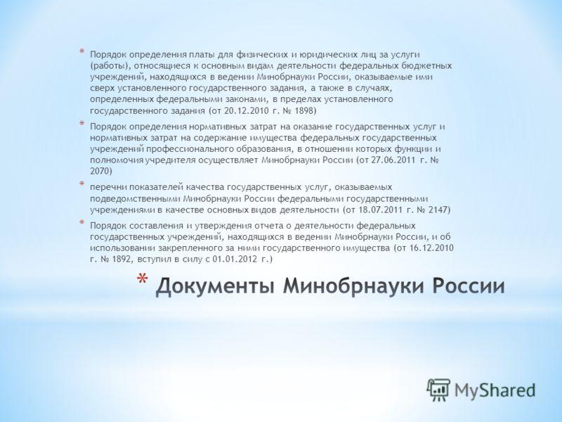* Порядок определения платы для физических и юридических лиц за услуги (работы), относящиеся к основным видам деятельности федеральных бюджетных учреждений, находящихся в ведении Минобрнауки России, оказываемые ими сверх установленного государственно