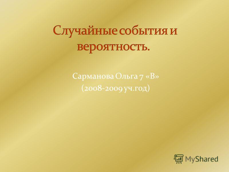 Сарманова Ольга 7 «В» (2008-2009 уч.год)
