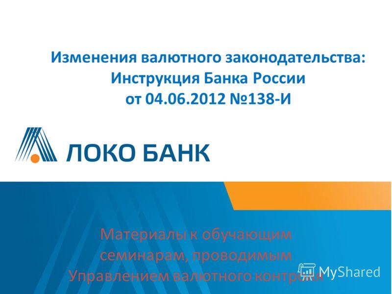 Инструкция Банка России 138-и От 04.06.2012 С Изменениями - фото 2