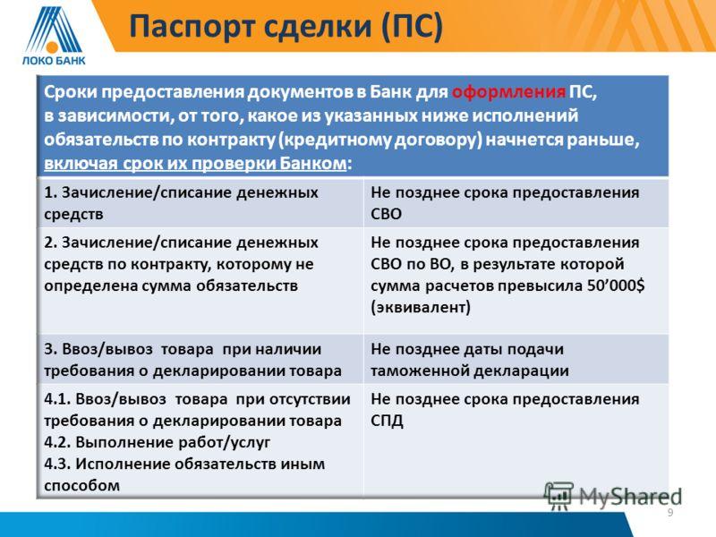 Паспорт сделки (ПС) 9
