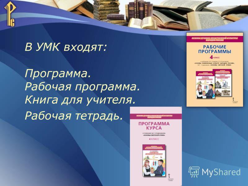 В УМК входят: Программа. Рабочая программа. Книга для учителя. Рабочая тетрадь.