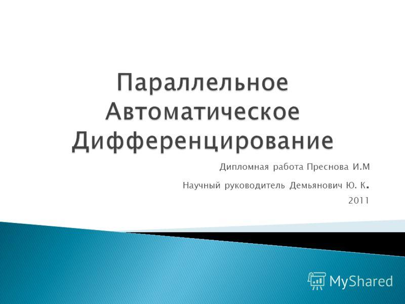 Дипломная работа Преснова И.М Научный руководитель Демьянович Ю. К. 2011