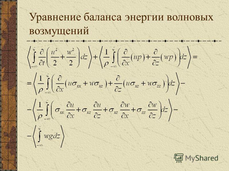 Уравнение баланса энергии волновых возмущений