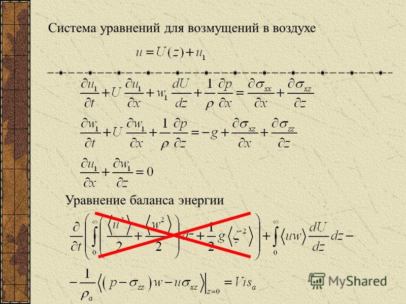 Система уравнений для возмущений в воздухе Уравнение баланса энергии
