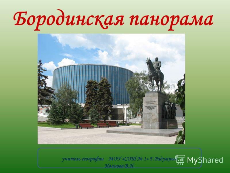 Бородинская панорама
