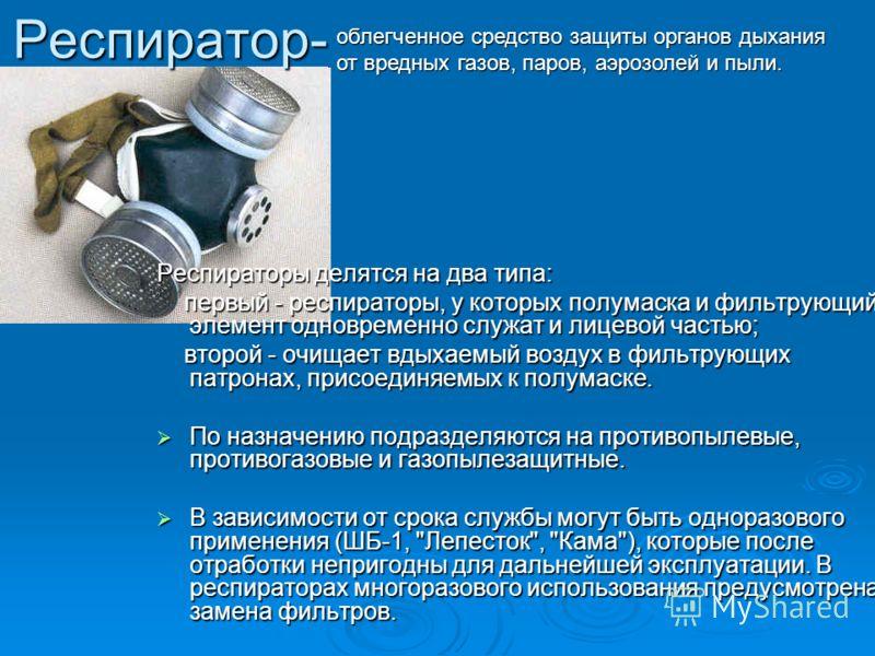 Респиратор- Респираторы делятся на два типа: первый - респираторы, у которых полумаска и фильтрующий элемент одновременно служат и лицевой частью; первый - респираторы, у которых полумаска и фильтрующий элемент одновременно служат и лицевой частью; в