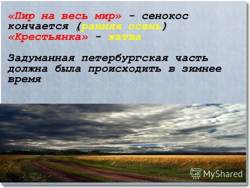 «Пир на весь мир» - сенокос кончается (ранняя осень) «Крестьянка» - жатва Задуманная петербургская часть должна была происходить в зимнее время (