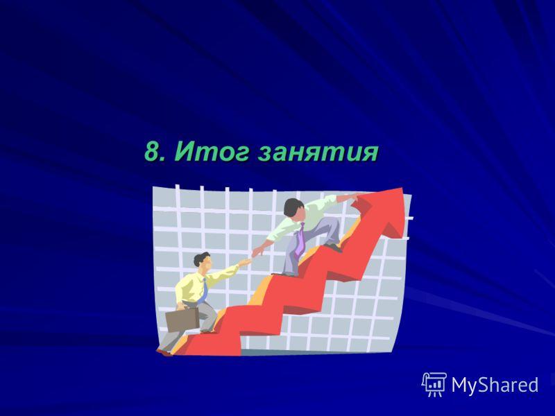 4. Интерес к занятиям идет от … личности учителя