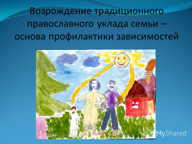 Возрождение традиционного православного уклада семьи – основа профилактики зависимостей