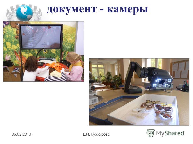 06.02.2013Е.И. Кужарова документ - камеры