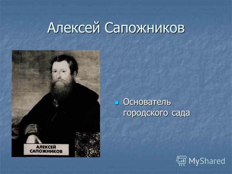 Алексей Сапожников Основатель городского сада Основатель городского сада